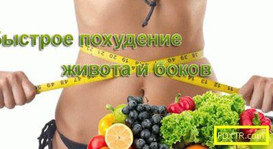 Ефективна диета за отслабване корема и страни за жените -