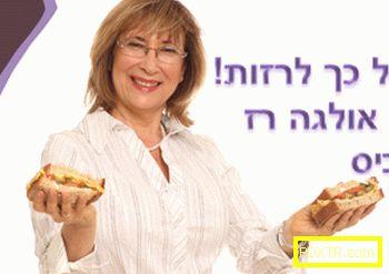 Диетична храна от израел