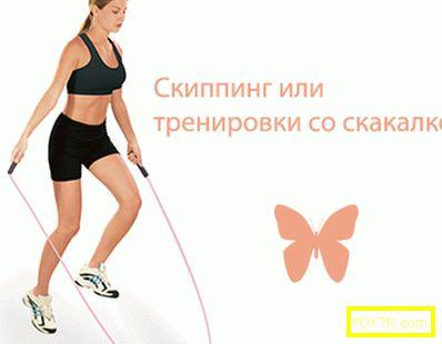 Прескачане или отслабване с въже