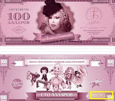 Училището на ала пугачева вече има собствена валута