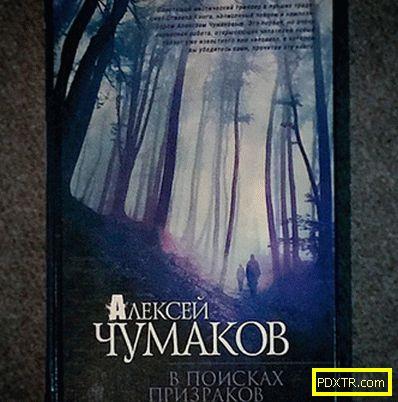 Алексей чумаков представи своя дебютен мистичен роман