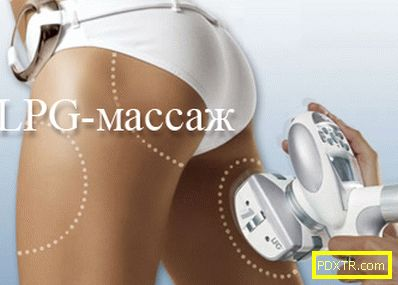 Lpg масаж (ендемология) - супер-агент срещу целулита