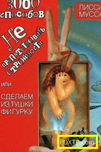 Книгата на лиси муса
