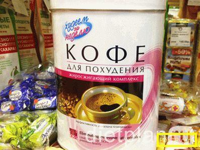 Кафе leovit - напитка за отслабване