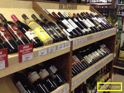 Вино от супермаркета: да пиете или да не пиете?