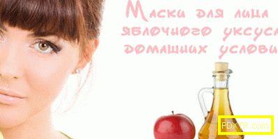 Ябълковият оцет е универсално лекарство за лечение и